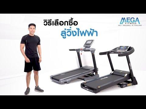 วีธีการเลือกซื้อ ลู่วิ่งไฟฟ้า 11 ข้อที่ต้องรู้ - MEGA Fitness