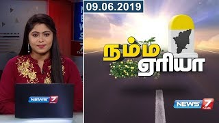 Namma Area Morning Express News 09-06-2019