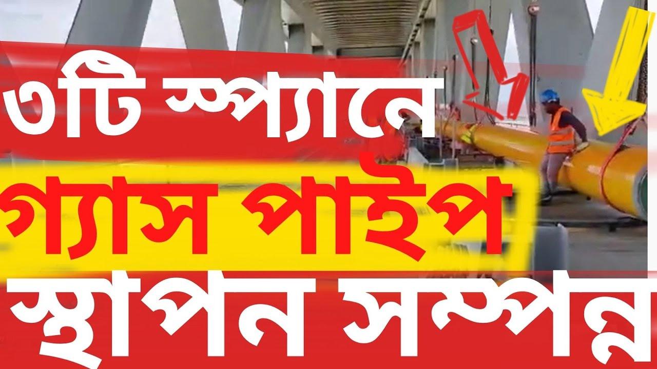 Padma Bridge||পদ্মা সেতুর ৩টি স্প্যানে গ্যাস পাইপ স্থাপন সম্পন্ন||Padma Bridge Latest News