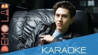 (Karaoke) ไม่หวังให้ตอบ (No Reply) - กวิน ดูวาล