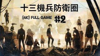 [4K] 13 Sentinels:Aegis Rim 十三機兵防衛圈 #2 Gameplay Walkthrough - Full Game No Commentary