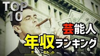毎日21時更新☆ 【高額納税者】超お金持ち!No1はコイツだ!芸能人年収ラ...