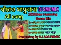 #DJ_ADS_REMIX#SMC_MIX Bachao sadhu baba //বাঁচাও সাধুবাবা//All Song 2020 New Humming Dance Mix high-