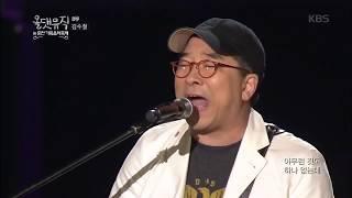 김수철 - 정신차려 [올댓 뮤직 All That Music] 20161117