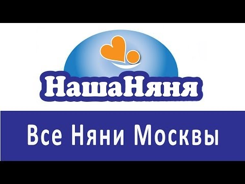Вакансии няни в Москве от прямых работодателей