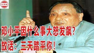 邓小平因什么事大怒发飙?放话:三天踏平你!