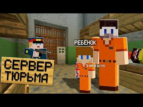😱Я Притворился ЗАКЛЮЧЁННЫМ и Зашёл на Сервер \