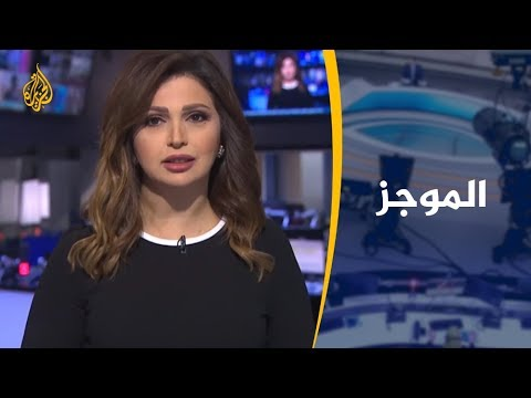موجز الأخبار – العاشرة مساء 16/2/2019  - نشر قبل 5 ساعة