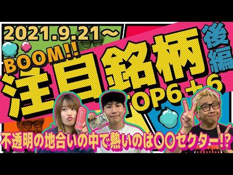 【JumpingPoint!!の株Tube#258】2021年9月21日~の注目銘柄TOP6+6(後編)