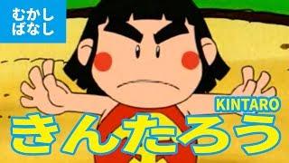 金太郎 - きんたろう(日本語版)アニメ日本の昔ばなし/日本語学習/KINTARO (JAPANESE)