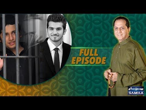Qutb Online - SAMAA TV - Bilal Qutb - 29 Dec 2017