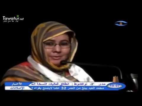 وقائع حفل تأبين فقيد الأمة، المرحوم محمد سعيد ولد همدي