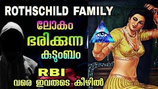 ലോകത്തെ നിയന്ത്രിക്കുന്ന കുടുംബം | ROTHSCHILD Family | Worlds Richest Family | PsyTech Malayalam