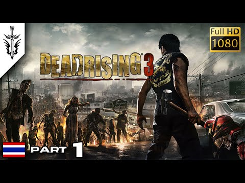 BRF - Dead Rising 3 (Part 1)