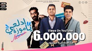 مهرجان ادلعي ياموزة - حسن شاكوش و عمر كمال - توزيع اسلام ساسو Adl3y Ya Moza