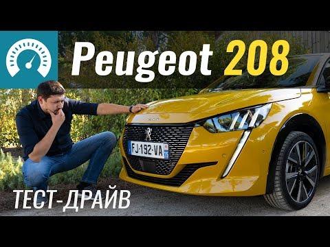 НОВЫЙ Peugeot 208: жаль, нельзя материться!