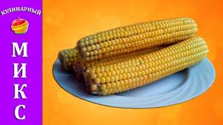 Как варить кукурузу - быстрый и простой рецепт!