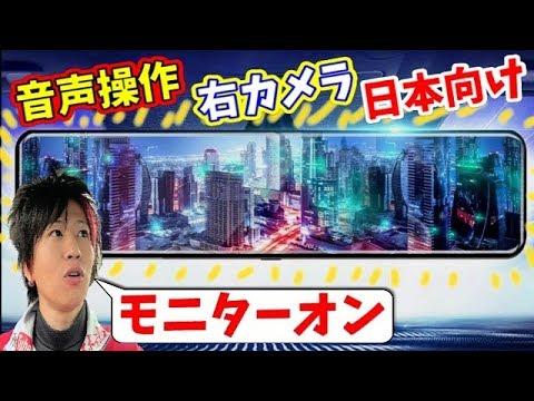 【音声操作】走行中でも操作可能!日本設計のミラー型ドライブレコーダー
