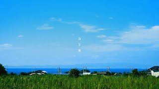 Mrs. GREEN APPLE – 「青と夏」 Official Lyric Video