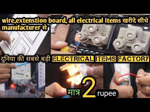 बिजली का सब कुछ मिलेगा गारंटी के साथ || Electrical Boards, Wires, Electrical Tools, Wholesale Market