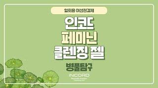 동남아시아에선 오랜 세월 음식재료, 약재로 써온 '병풀…
