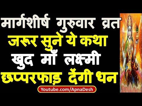 Mahalaxmi Guruvar Vrat Katha | Mahalaxmi Guruvar Vrat Katha in Hindi | मार्गशीर्ष गुरुवार व्रत