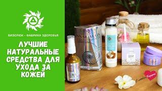 Лучшие натуральные средства для ухода за кожей от Бизорюк Топ средств от Бизорюк