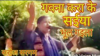 सरोज सरगम ।। गवना करा के साईया ।। भुला गईला ना ।। Saroj Sargam Birha ।।बिरहा