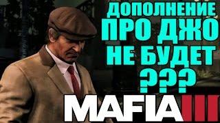 MAFIA 3 - ДОПОЛНЕНИЯ ПРО ДЖО НЕ БУДЕТ? [Почему не будет DLC про ДЖО]