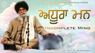 Adhura Mann ~ Incomplete Mind | Giani Sant Singh Ji Maskeen Katha | Amazing Vichar | Gyan Da Sagar