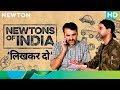 Newtons Of India | Rajkummar Rao & Pankaj Tripathi | Gangadhar Tilak Katnam