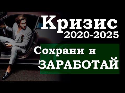 Как сохранить деньги и заработать. Кризис 2020 - 2025. Что положить в свой инвестиционный портфель