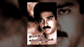 Japanil Kalyanaraman (1985) Tamil Movie