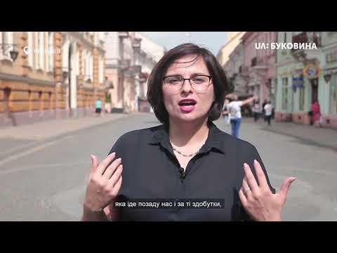 UA: БУКОВИНА: Україні - 28. Так, підтверджую! Марина Кирилюк