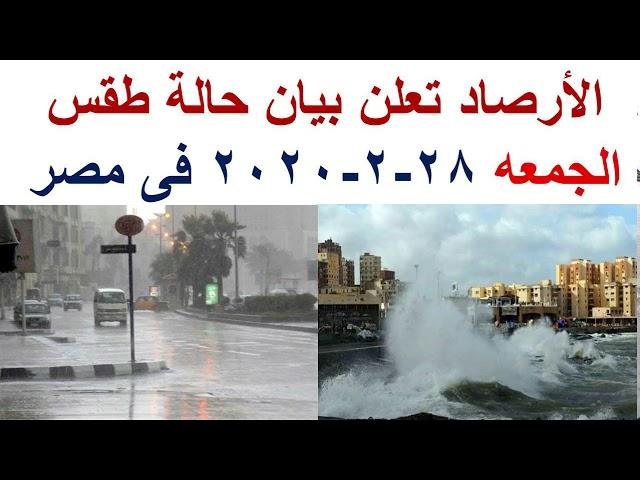 طقس اليوم في مصر الجمعه 28-2-2020 و درجات الحرارة اليوم الجمعه 28 فبراير 2020