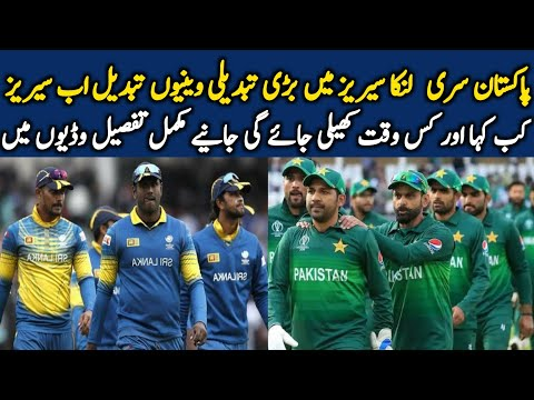 Pakistan vs Sri Lanka Series Venue Change