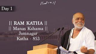 Day - 01 || Shri Ram Katha || Morari Bapu II Jamnagar, Gujarat