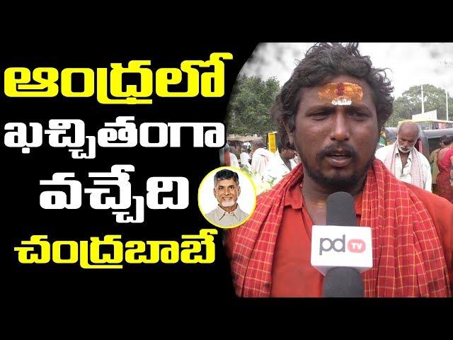 ఆంధ్రలో ఖచ్ఛితంగా వచ్చేది చంద్రబాబే | Guntur Public Talk on Chandrababu | PDTV News