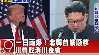 一日兩爆!北韓首波廢核、川普取消川金會《9點換日線》2018.05.25