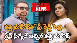 Sri Reddy Request to Kathi Mahesh || Mahesh Kathi Married Sri Reddy || Srireddy Married Kathi Mahesh