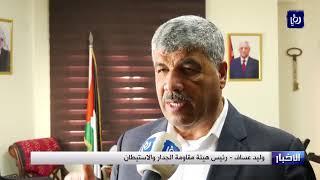 ضم الأغوار الفلسطينية للاحتلال يهدد مصير 68 ألف مواطن - (12/12/2019)