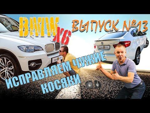 Исправляем чужие косяки.. BMW X6 E71 | Repair Center | Выпуск 13