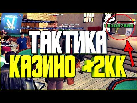 (Namalsk RP)РАБОЧАЯ ТАКТИКА КАЗИНО!КАК ВЫИГРЫВАТЬ В КАЗИНО?КАК ПРАВИЛЬНО ИГРАТЬ В КАЗИНО!