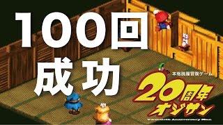 【実況】スーパージャンプ100回連続成功オジサン - スーパーマリオRPG thumbnail