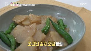 [생방송 오늘 아침] 저장 감자'에는 이 요리,…