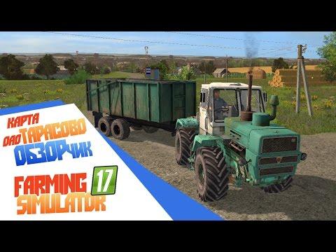 Карта ОАО ТАРАСОВО СЕЛЬСКИЙ ХАРДКОР - Farming Simulator 17  Обзор