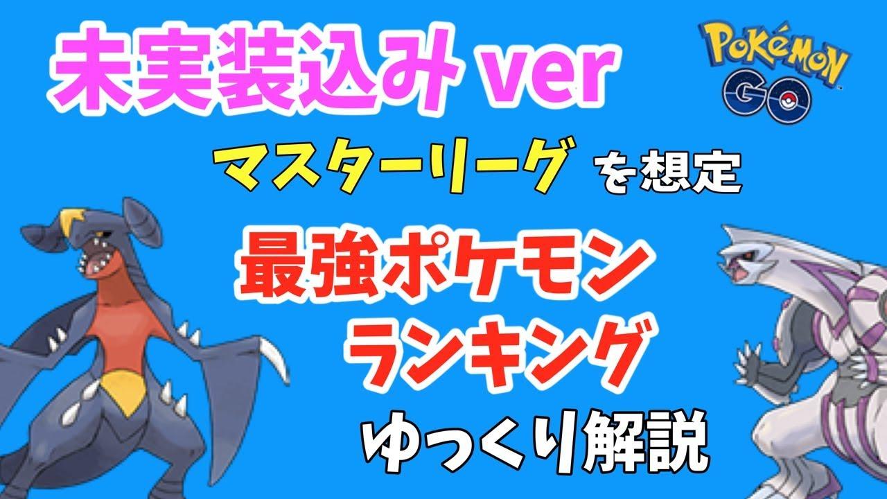 マスター リーグ 最強 ポケモン