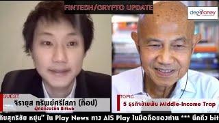 Suthichai live 5 ธุรกิจข้ามพ้น Middle-Income Trap