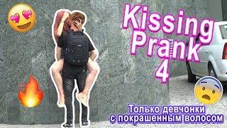 Kissing Prank: Развод на поцелуй 4, только девчонки с покрашенными волосами, место съемки Кишинев
