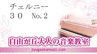 自由が丘大人の音楽教室 ピアノレッスン 参考動画 チェルニー30 No.2 thumbnail